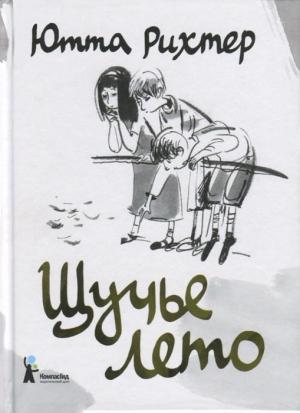 Рихтер Ютта - Щучье лето