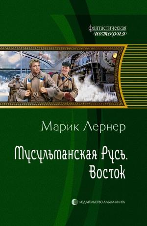 Лернер Марик - Восток