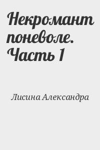 Лисина Александра - Некромант поневоле. Часть 1