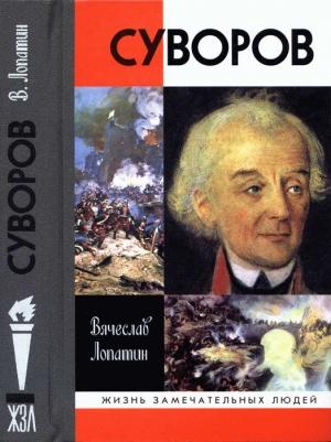 Лопатин Вячеслав - Суворов