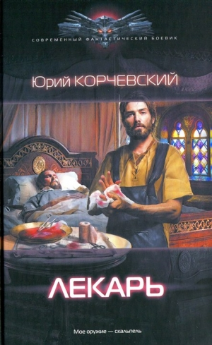 Корчевский Юрий - Лекарь