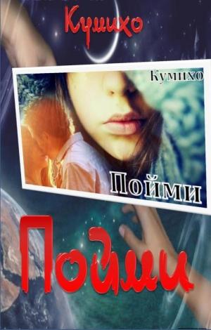 Рина Кумихо - Пойми