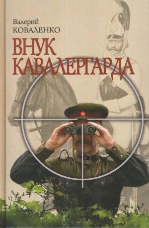 Коваленко В. - Внук кавалергарда