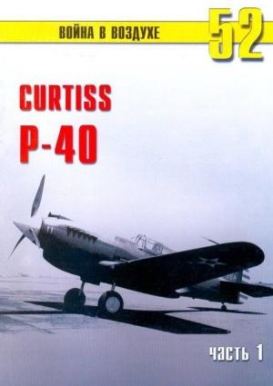 Иванов С. - Curtiss P-40 Часть 1