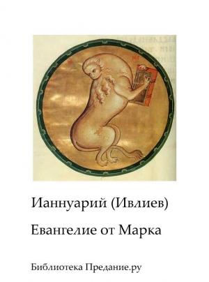 Ивлиев Ианнуарий - Беседы на Евангелие от Марка, прочитанные на радио «Град Петров»