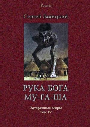 Заяицкий Сергей - Рука бога Му-га-ша