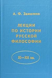 Замалеев Александр - Лекции по истории русской философии