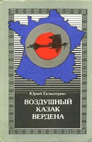 Гальперин Юрий - Воздушный казак Вердена