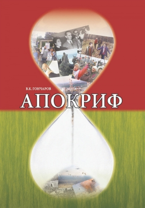 Гончаров Владимир - Апокриф