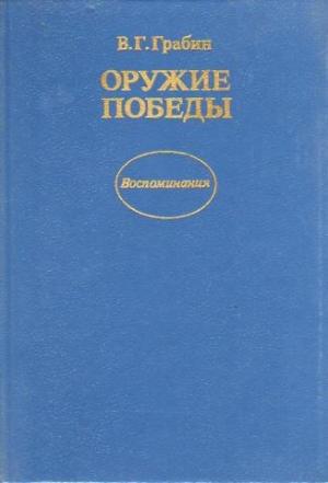 Грабин Василий - Оружие победы (иллюстрации оригинала)