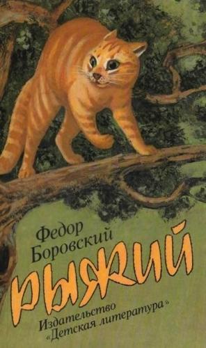 Боровский Федор - Рыжий