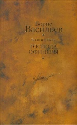 Васильев Борис - Были и небыли. Книга 2. Господа офицеры