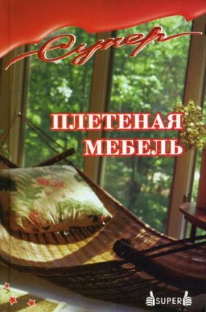 Антонов Э - Плетеная мебель