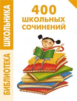 Левина Е., Комлякова Е. - 400 школьных сочинений