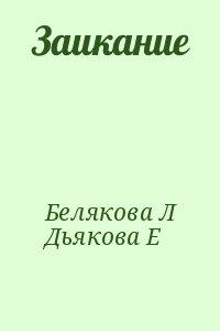 Белякова Л, Дьякова Е - Заикание