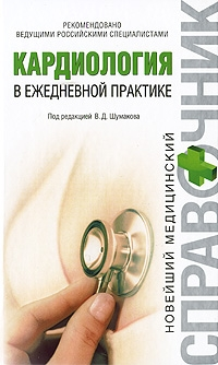 Киладзе Елена - Кардиология в ежедневной практике