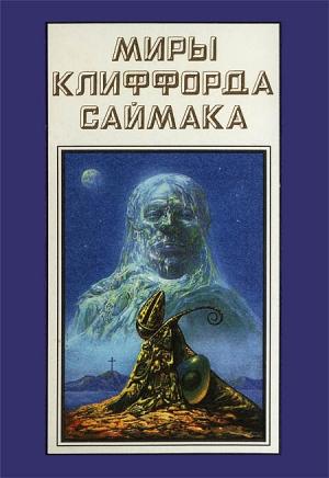 Саймак Клиффорд - Миры Клиффорда Саймака. Книга 18