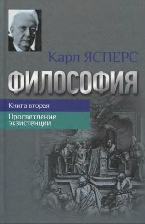 ЯСПЕРС Карл - ПРОСВЕТЛЕНИЕ ЭКЗИСТЕНЦИИ