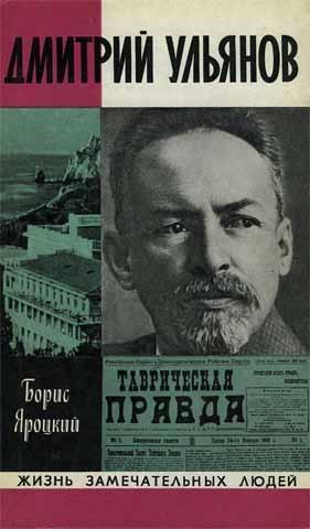 Яроцкий Борис - Дмитрий Ульянов