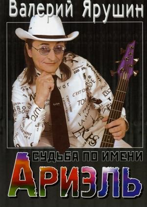 Ярушин Валерий - Судьба по имени Ариэль