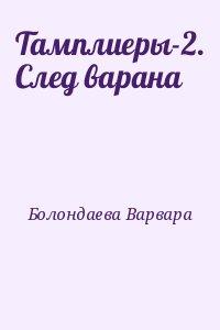 Болондаева Варвара - Тамплиеры-2. След варана