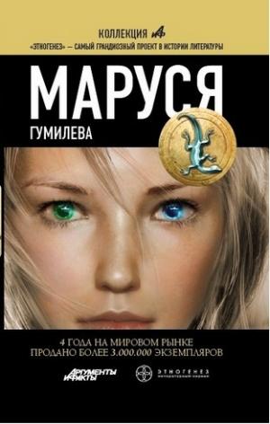 Бортникова Лариса, Волошина Полина - Маруся. Гумилёва