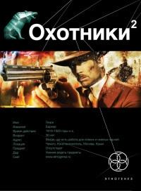Бортникова Лариса - Охотники 2. Авантюристы
