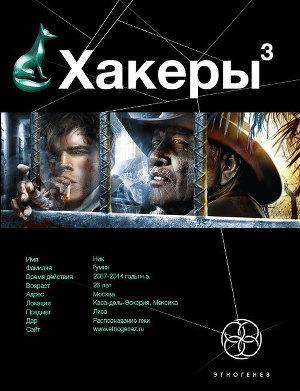 Бурносов Юрий - Хакеры 3. Эндшпиль