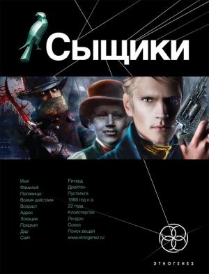 Дубровин Максим - Сыщики. Король воров