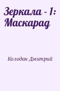 Колодан Дмитрий - Зеркала - 1: Маскарад