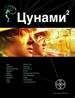 Лукьянов Алексей - Цунами. Книга 2. Узел Милгрэма
