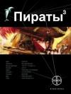 Пронин Игорь - Пираты. Книга 3. Остров Моаи