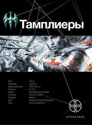 Сазонов Юрий - Тамплиеры. Книга 1. Рыцарь Феникса