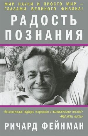 Фейнман Ричард - Радость познания
