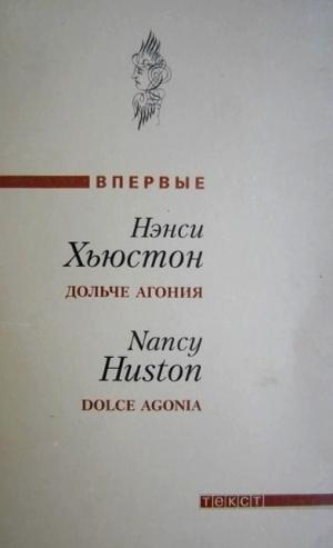 Хьюстон Нэнси - Дольче агония