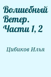 Цибиков Илья - Волшебный Ветер. Части 1, 2