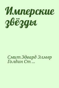 Смит Эдвард Элмер, Голдин Стивен - Имперские звёзды