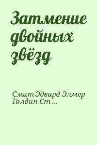 Смит Эдвард Элмер, Голдин Стивен - Затмение двойных звёзд
