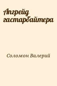 Соломон Валерий - Апгрейд гастарбайтера