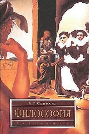 Спиркин Александр - Философия