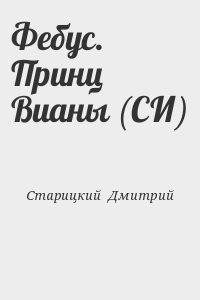 Старицкий  Дмитрий - Фебус. Принц Вианы (СИ)
