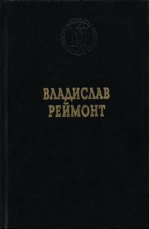 Реймонт Владислав - Земля обетованная