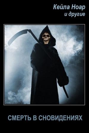 Ноар Кейла - Смерть в сновидениях