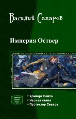 Сахаров Василий - Империя Оствер. Трилогия