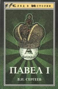 Сергеев Василий - Павел I (гроссмейстер мальтийского ордена)