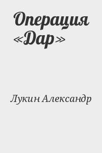 Лукин Александр - Операция «Дар»