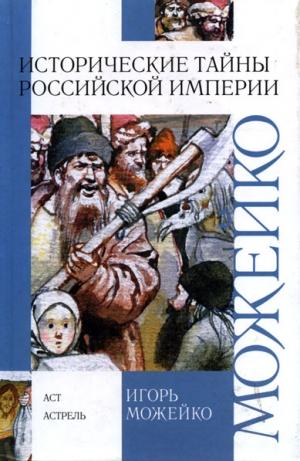 Можейко Игорь - Историчесие тайны Российской империи