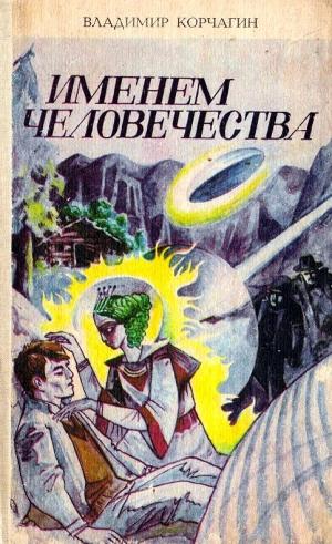 Корчагин Владимир - Именем человечества