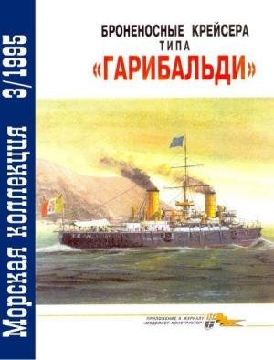Кофман В. - Броненосные крейсера типа «Гарибальди»