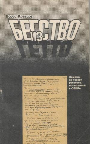 Кравцов Борис - Бегство из гетто: Заметки по поводу рукописи, оставленной в ОВИРе